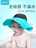 兒童洗髮帽 ROCCY寶寶洗頭帽防水護耳洗發帽硅膠浴帽嬰兒洗澡兒童洗頭神器 歐歐