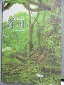 【書寶二手書T2/少年童書_FKI】森林