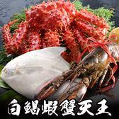 【年菜套餐】白鯧蝦蟹天王 海鮮年菜組(白鯧*1+帝王蟹*1+波龍*1)