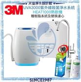 【3M】HEAT1000檯下熱飲機+UVA3000紫外線殺菌淨水系統◆加贈UVA3000濾心及軟水系統【贈安裝】