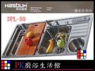 【PK廚浴生活館】高雄 海司寶馬 不鏽鋼廚房配件 潘梨拉系列 廚房水槽 進口水槽