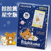 【過期底片】富士 instax mini 拉拉熊星空 拍立得 底片 Rilakkuma 懶懶熊 太空版 Fujifilm