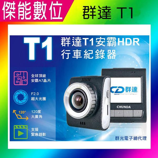 群達 T1 【贈32G+後扣+吸盤救星】汽車行車記錄器 安霸A7晶片 120度 另DOD IS220W LS475W MF1