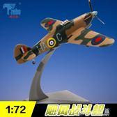 特爾博1:72颶風戰鬥機二戰飛機模型合金模擬擺件軍事成品收藏 七色堇