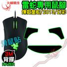 [ PC PARTY ]  火線競技 雷蛇 Razer 煉獄奎蛇 DA2013/2013/ 幻彩 滑鼠貼 鼠腳 鼠貼
