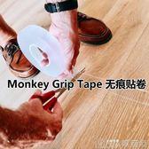 黑科技monkey grip tape納米無痕魔力膠帶收納神器雙面貼膠捲膠墊   歌莉婭