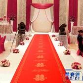 10長 一次性紅地毯無紡布結婚用婚慶婚禮【英賽德3C數碼館】