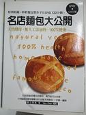 【書寶二手書T5/餐飲_DNU】名店麵包大公開-天然酵母無人工添加物100%健康_野上智寬
