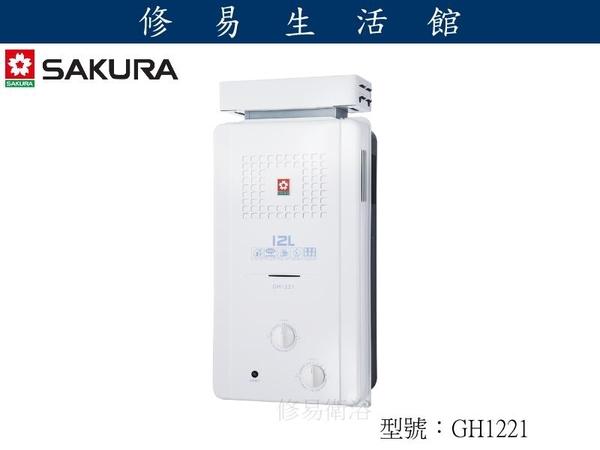 《修易生活館》櫻花 GH1221 12L 抗風型屋外傳統熱水器 (不含安裝費用)