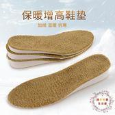 82折免運-鞋墊季保暖鞋墊仿羊毛鞋墊內增高鞋墊女棉鞋墊男增高墊1.5-3.5cm厚