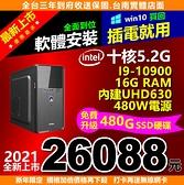 【26088元】全新最強I9-10900主機WIN10+安卓雙系統16G/480G/480W插電即用可刷卡分期洋宏