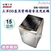 可議價~SANLUX【SW-15DVGS】台灣三洋15公斤 DD直流變頻超音波單槽洗衣機【德泰電器】