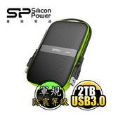 [富廉網] 廣穎 Silicon Power Armor A60 2TB USB3.0 2.5吋行動硬碟