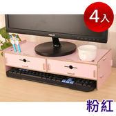 【買達人】第二代DIY桌上螢幕抽屜收納增高架(4入)-粉紅