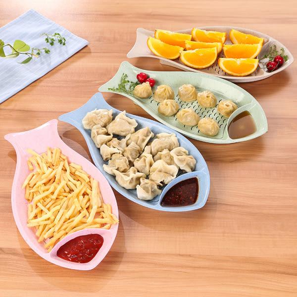 水餃盤 創意魚形小麥秸稈餃子盤 雙層可瀝水 ZE0030 好娃娃