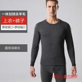 男士衛生衣 加絨加厚保暖衣男士衛生衣單件上衣冬季內穿防寒內衣打底套裝 3色