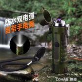 戶外防水usb充電雙電弧打火機照明手電 電子防風點煙器送男友男士 樂活生活館