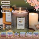 香氛蠟燭 低溫大豆蠟 精美雕刻瓶【CD003】香氣蠟燭 Candle 7oz/200g 持久留香 天然植物成分 孕嬰適用