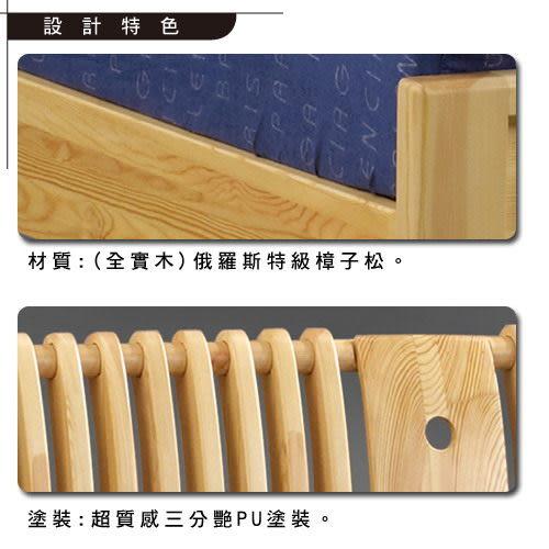 【藝匠】樟子松6尺雙人加大床台/架 實木 床組 床上 原木 床架 房間