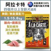 *KING WANG*A LA CARTE阿拉卡特《天然糧 無穀/無麩質 配方-雞肉+鷹嘴豆》15.8KG/包 全齡犬適用
