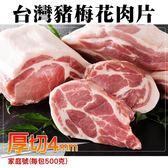 【海肉管家】家庭號大份台灣豬厚切梅花肉X1包(500g±10%/包)