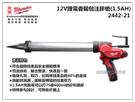 【台北益昌】《14年8月全新上市》美國 米沃奇 Milwaukee 2442-21 (單電1.5AH) 12V鋰電香腸包注膠槍