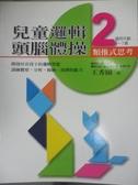 【書寶二手書T8/少年童書_YDV】兒童邏輯頭腦體操2─類推式思考_王秀園