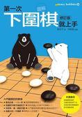 (二手書)第一次下圍棋就上手修訂版