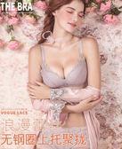 內衣女無鋼圈薄款性感蕾絲小胸聚攏上托胸罩調整型收副乳文胸   琉璃美衣