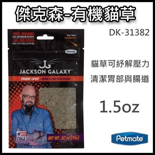 *WANG*Petmate傑克森-有機貓草1.5oz【DK-31382】
