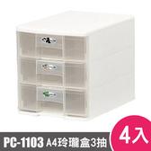 樹德SHUTER魔法收納力玲瓏盒-A4-PC-1103 4入