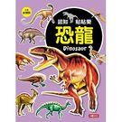 認知貼貼樂:恐龍(新版) (D0412821)