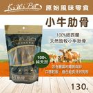 【毛麻吉寵物舖】KIWIPET 小牛肋骨(130g) 狗零食/寵物零食/潔牙骨/耐咬/抗鬱/牛骨