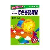 幼兒遊戲練習本:綜合書寫練習【練習本】