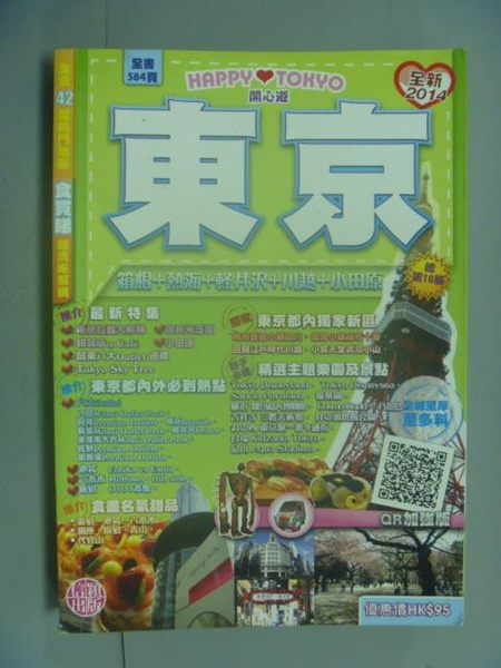 【書寶二手書T9/旅遊_GDC】開心遊東京2014_鄧雅雯、Joseph、Suki