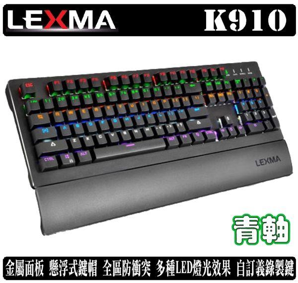 [地瓜球@] LEXMA K910 LED 多彩背光 機械式鍵盤 防潑水 防塵 附贈大尺寸手靠墊