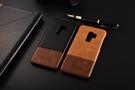 【默肯國際】KEZiHOME 復古系列 Samsung Galaxy S9 Plus (6.2吋) 單底背蓋 超薄 撞色 拼接 真皮手機保護殼