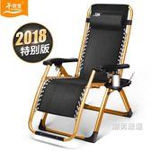 人體工程學躺椅辦公室折疊床單人午休床午睡椅成人簡易便攜xw