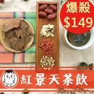 【爆殺$149】紅景天茶飲 (7g*10...