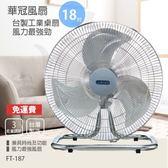 【華冠】MIT台灣製造 18吋鋁葉工業桌扇/強風電風扇 FT-187