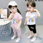 女童套裝 夏季新款兩件套嬰兒童裝3歲半短袖套裝休閒小女孩套裝aj3153『美好時光』