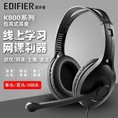 漫步者K800耳機有線頭戴式台式電腦單雙孔筆記本USB網課游戲耳麥 創意空間