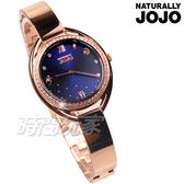 NATURALLY JOJO 星月凝望 時光相守 玫瑰金電鍍x藍色 不銹鋼 手環 女錶 JO96971-55R