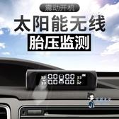 胎壓偵測器 汽車胎壓監測器 外置氣門嘴無線胎壓監測儀 1色T