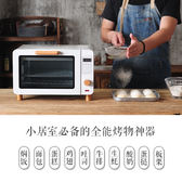 220V  小烤爐迷你智慧家用電烤箱手機wifi多功能全自動15升蛋糕YXS    韓小姐