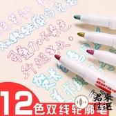 閃亮雙線輪廓筆彩色標記學生用多色手繪熒光套裝空心雙銀光手帳筆【君來佳選】