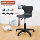 工作椅/旋轉椅/氣壓升降椅 曲線腰靠工作椅(固定/活動椅腳可選) 凱堡家居【A03873】