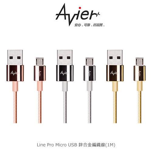 Avier Line Pro Micro USB 鋅合金編織線(1M) 傳輸數據線 充電線