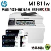 【搭204A原廠碳粉匣二黑三彩 登錄送好禮】HP Color LaserJet Pro MFP M181fw 無線彩色雷射傳真複合機