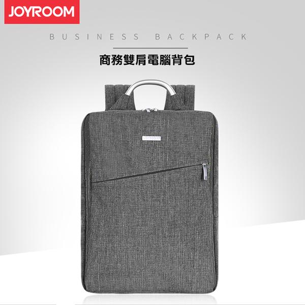 JOYROOM 可容納 15.6吋 筆電 手提肩背電腦包 內層加厚 防震 CY113 筆記型電腦 收納包 後背包 商務